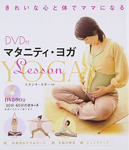 マタニティ・ヨガLesson―DVD付の詳細を見る