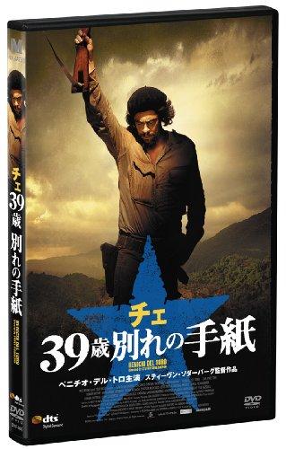 チェ 39歳 別れの手紙 [DVD]