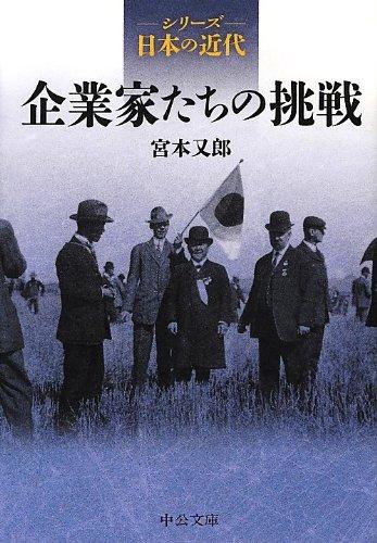 シリーズ日本の近代 - 企業家たちの挑戦 (中公文庫)の詳細を見る