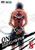 ONE PIECE ワンピース 13THシーズン インペルダウン編 piece.8[DVD]