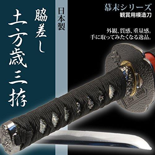 日本刀 幕末時代 土方歳三 小刀 脇差し 模造刀 居合刀