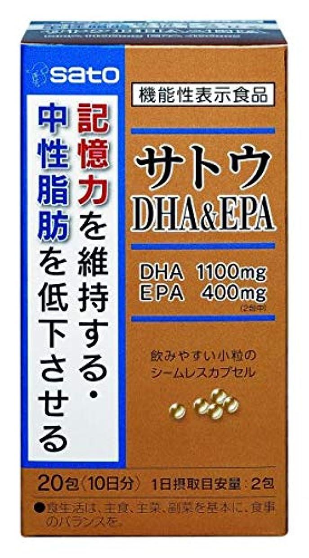 プラグストレッチ高潔な佐藤製薬のサトウDHA&EPA 20包(約10日分)[機能性表示食品]