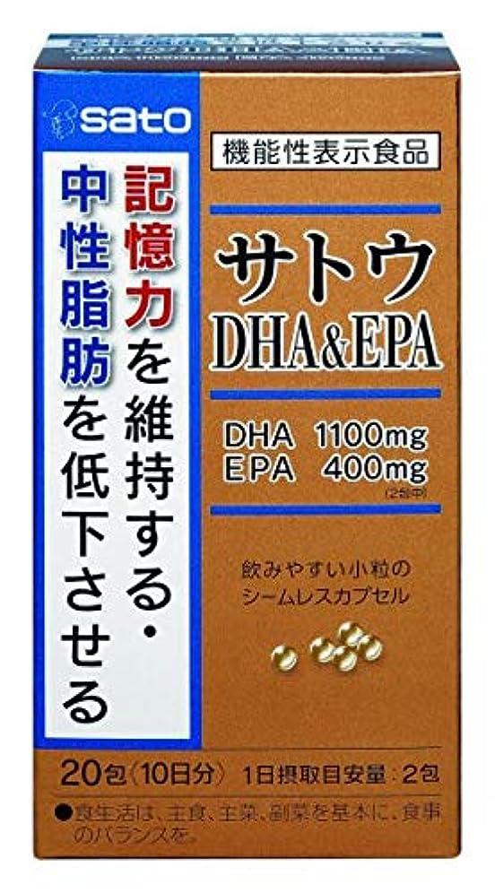 地下鉄アナニバー排泄する佐藤製薬のサトウDHA&EPA 20包(約10日分)[機能性表示食品]