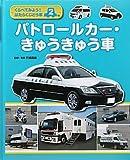 くらべてみよう!はたらくじどう車〈2〉パトロールカー・きゅうきゅう車