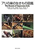 アリの巣の生きもの図鑑 画像