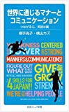 世界に通じるマナーとコミュニケーション――つながる心,英語は翼 (岩波ジュニア新書)