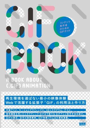 GIF BOOK -コンテンツ制作者のためのGIFガイドの詳細を見る