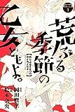 荒ぶる季節の乙女どもよ。 分冊版(1) (週刊少年マガジンコミックス)