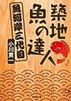 築地 魚の達人 魚河岸三代目 (集英社文庫)