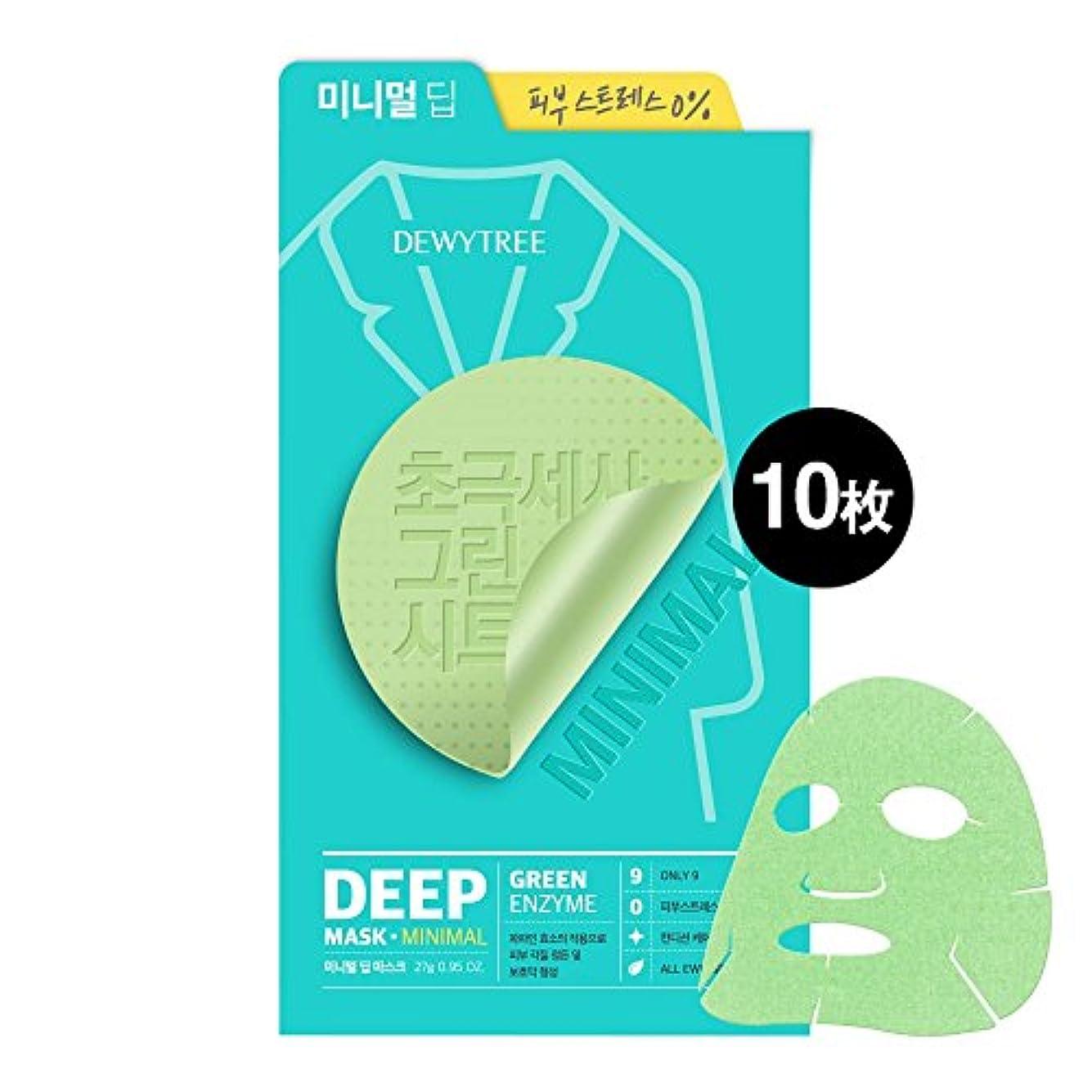 くぼみ平衡の慈悲で(デューイトゥリー) DEWYTREE ミニマルディープマスク 10枚 Minimal Deep Mask 韓国マスクパック (並行輸入品)