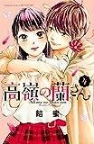 高嶺の蘭さん(4) (講談社コミックス別冊フレンド)