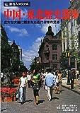 旅名人ブックス92 中国・東北歴史散歩 第2版 分割改訂新版