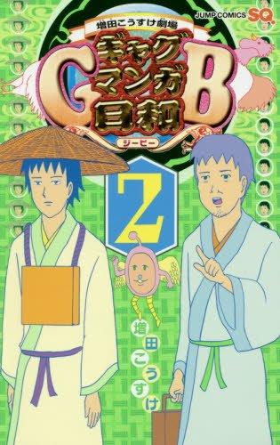 ギャグマンガ日和GB 2 増田こうすけ劇場 (ジャンプコミックス)の詳細を見る