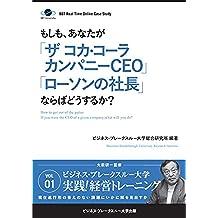 BBTリアルタイム・オンライン・ケーススタディ Vol.1(もしも、あなたが「ザ コカ・コーラカンパニーCEO」「ローソンの社長」ならばどうするか?) 大前研一のケーススタディ (ビジネス・ブレークスルー大学出版(NextPublishing))