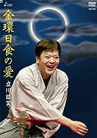 金環日食の愛 [DVD]