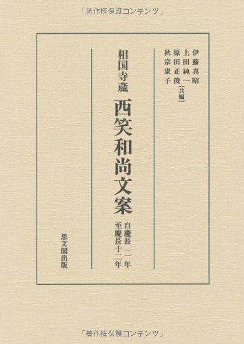 相国寺蔵 西笑和尚文案―自慶長二年至慶長十二年