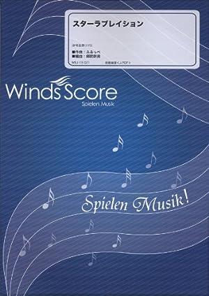 [参考音源CD付] スターラブレイション/ケラケラ (吹奏楽J-POP楽譜 WSJ-13-021)
