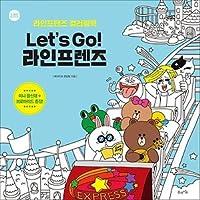 LINE FRIENDSカラーリングブック 「Let's Go! ラインフレンズ」(本+初回限定特別付録) [並行輸入品]