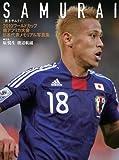 SAMURAI 2010 ワールドカップ南アフリカ大会 日本代表メモリアル写真集