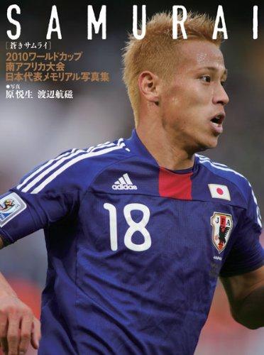 SAMURAI 2010 ワールドカップ南アフリカ大会 日本代表メモリアル写真集の詳細を見る
