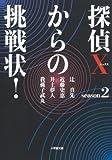 探偵Xからの挑戦状! season2 (小学館文庫)