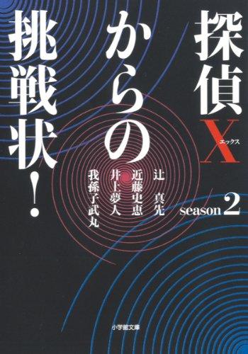 探偵Xからの挑戦状! season2 (小学館文庫)の詳細を見る