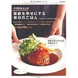 JUNAさんの家族を幸せにする毎日のごはん (e-MOOK)
