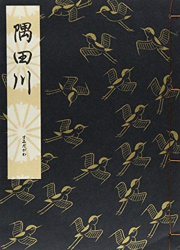 隅田川 (観世流特製一番本(大成版))