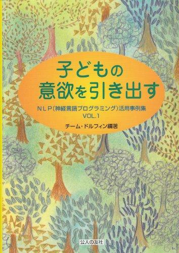 子どもの意欲を引き出す―NLP(神経言語プログラミング)活用事例集〈Vol.1〉 (NLP(神経言語プログラミング)活用事例集 (Vol.1))の詳細を見る