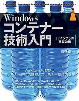 [真壁 徹]のWindowsコンテナー技術入門 impress top gearシリーズ