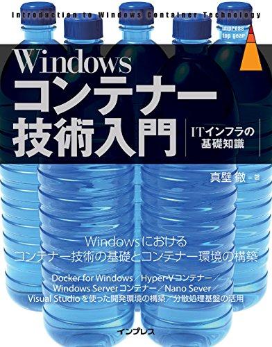 Windowsコンテナー技術入門 impress top gearシリーズ