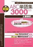 ABC単語集超初級編3000words