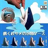 餌くれサメの小物ケース [全5種セット(フルコンプ)]