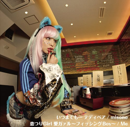 [画像:いつまでも… テディベア/恋つりGirl 愛ガァル~フィッシングBoy~ (SINGLE+DVD)]