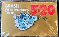 嵐 ARASHI Anniversary Tour 5×20 and more グッズ 会場限定 チャーム 第2弾 東京 グッズ 代行 AC413
