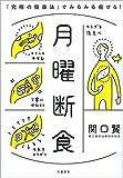 月曜断食 「究極の健康法」でみるみる痩せる! (文春e-book)