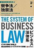 ビジネス法体系 競争法/独禁法 ¥ 5,400