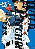 WILD PITCH!!! コミック 1-13巻セット