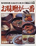 お味噌が一番―旬の材料を使ったおみそ汁と和・洋・中華風みそ料理 (レディブティックシリーズ (1082))