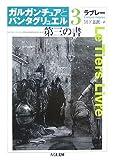 第三の書―ガルガンチュアとパンタグリュエル〈3〉 (ちくま文庫) 画像