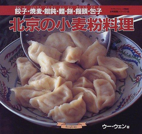 北京の小麦粉料理—餃子・焼麦・【ワン】飩・麺・餅・饅頭・包子 (マイライフシリーズ特別版—お料理塾シリーズ)