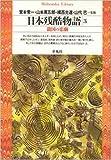 日本残酷物語3 (平凡社ライブラリー)