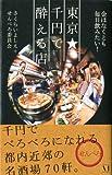 東京★千円で酔える店 金はなくとも毎日飲みたい! 画像