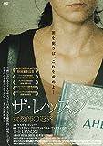 ザ・レッスン 女教師の返済[DVD]