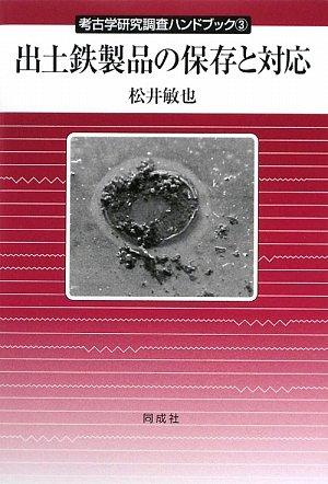 出土鉄製品の保存と対応 (考古学研究調査ハンドブック)