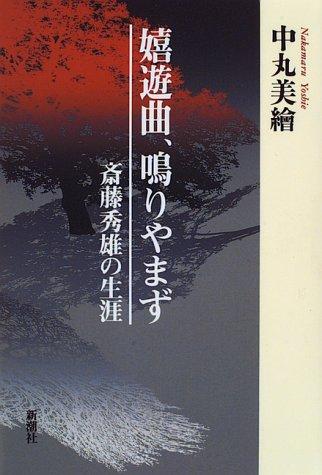 嬉遊曲、鳴りやまず―斎藤秀雄の生涯の詳細を見る