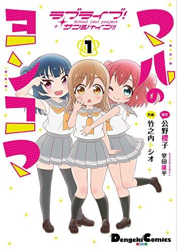 ラブライブ!サンシャイン!! マルのヨンコマ(1) (電撃コミックスEX)
