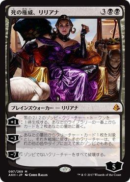 マジック:ザ・ギャザリング 死の権威、リリアナ(神話レア) アモンケット(AKH)