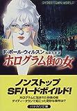 ホログラム街の女 (ハヤカワ文庫SF)