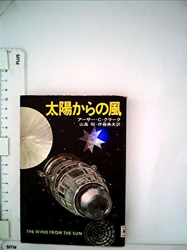 太陽からの風 (1978年) (ハヤカワ文庫―SF)の詳細を見る